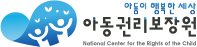아동권리보장원 National Center for the Rights of the Child